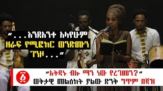 Ethiopia: Amazing Current Events Poem