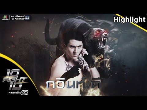 ROAD TO 10 FIGHT 10 | EP.27 | 27 ก.ค.62