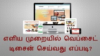 How To Create A Website With WordPress - Tutorial In Tamil