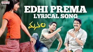 The Mechanic - Manam Songs with Lyrics - Edhi Prema Song - ANR, Nagarjuna, Naga Chaitanya, Samantha