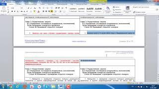 статья 48 изменения 01 07 18