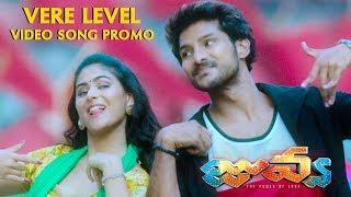 Vere Level Song Promo Juvva Song Trailers Ranjith, Palak Lalwani | MM Keeravaani
