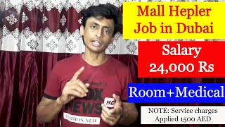 Mall Helper job in Dubai