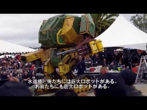 USA CHALLENGES JAPAN TO GIANT ROBOT DUEL!