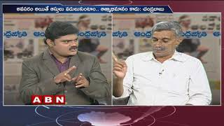 Discussion over CM Chandrababu Comments on KCR | TDP Leaders join YCP | Public Point