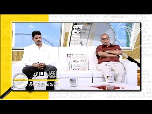 Puthu Puthu Arthangal (11/05/2015)