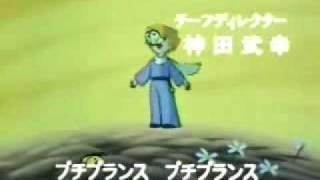 Hoshi no Ouji Sama (O Pequeno Príncipe, Little Prince) ANIME OPENING (JAP)
