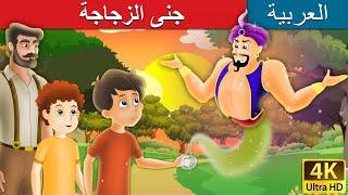 جنى الزجاجة | قصص اطفال | حكايات عربية