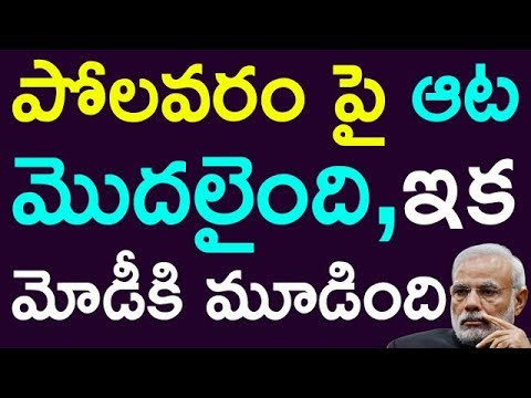 Political Game Started On Polavaram Project | Taja30