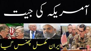 NEW DEVLOPMENT | US IRAN GULF COUNTRIES DISCUSS ON MEDIA | HAQEEQAT TV 786