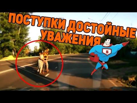 Поступки на дороге достойные уважения -  подборка [DriftCrashCar]