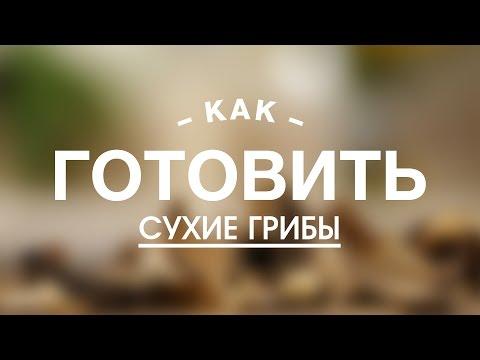 Как готовить сухие грибы - видео