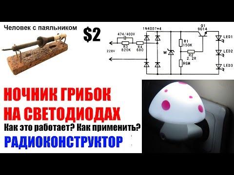Ночник на фоторезисторе своими руками