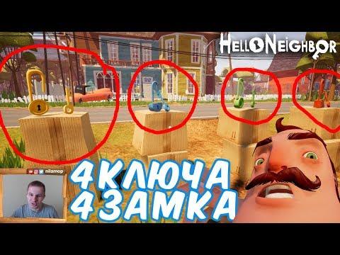 №709: 4 ЗАМКА, 4 КЛЮЧА В ПРИВЕТ СОСЕД БЕТА 3(Hello Neighbor Beta 3)