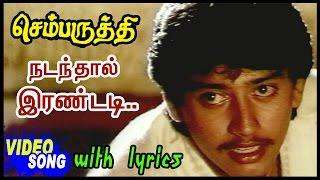 Chembaruthi Movie Songs | Nadandhal Video Song with Lyrics | Prashanth | Roja | Ilayaraja