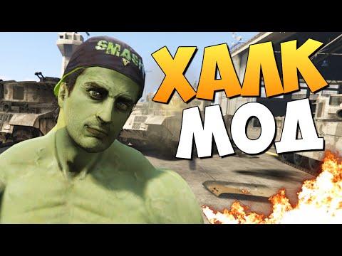 GTA 5 Mods : HULK - ХАЛК МОД!