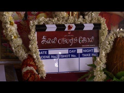 Gilli Bambaram Goli Tamil Movie Launch video