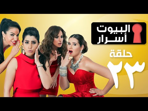 Episode 23 - ELbyot Asrar Series | الحلقة الثالثة والعشرون - مسلسل البيوت أسرار