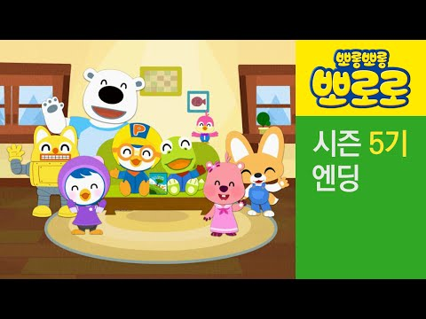 뽀로로 5기 엔딩♪  Pororo S5 ending Theme Song video