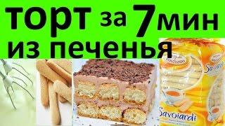 ТОРТ из печенья Савоярди за 7 минут без запекания