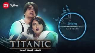 Islam Zaki - Sinking (Titanic Arabic Version OST)