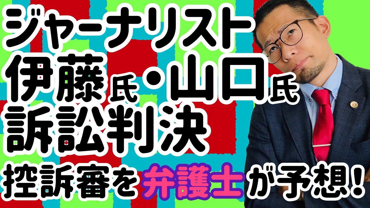 山口敬之 伊藤詩織 防犯カメラ
