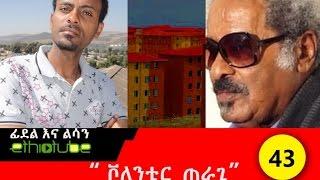 Ethiopia - EthioTube Presents Fidel Ena Lisan : ፊደል እና ልሳን with Habtamu Seyoum   Episode 43