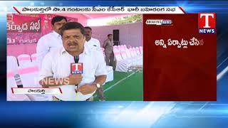 Live Updates - TRS Praja Ashirvada Sabha - Palakurthy  live Telugu - netivaarthalu.com