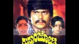 Full Kannada Movie 1980 | Rusthum Jodi | Shankarnag, Fighter Shetty, Gayathri.