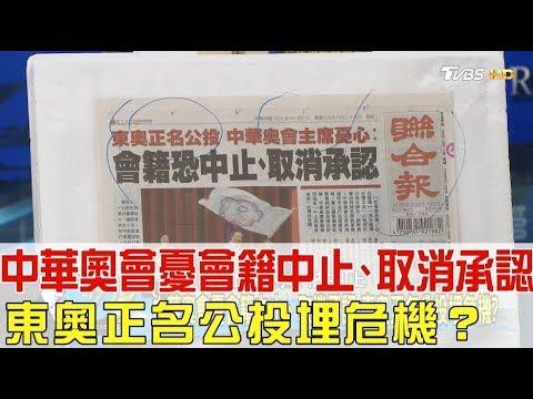 台灣-少康戰情室-20181106 1/2 中華奧會憂會籍中止、取消承認!東奧正名公投埋危機?