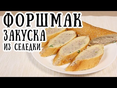 Форшмак [ CookBook | Рецепты ]