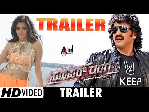 Super Ranga | trailer | Upendra, Kriti Kharbanda | New Kannada video