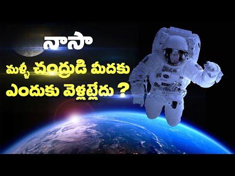 చంద్రుని పైకి మళ్ళి ఎందుకు వెళ్లట్లేదు? | Why NASA Hasn't Returned To Moon? | Unknown Facts Telugu