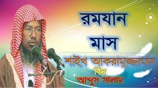 """Lecture on """"Ramadan""""~ Shaikh Akramuzzaman"""