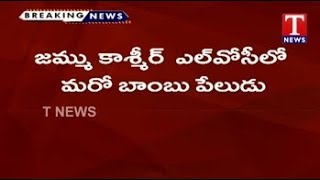 IED Blast along LoC In Rajouri | Jammu and Kashmir  Telugu