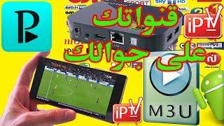 طريقة تشغيل رابط قنوات M3U على جوال او TV Box اندرويد   Perfect Player IPTV