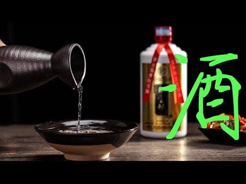 ዦ 21 ዣ Китайская водка. Как гонят и с чем пьют.