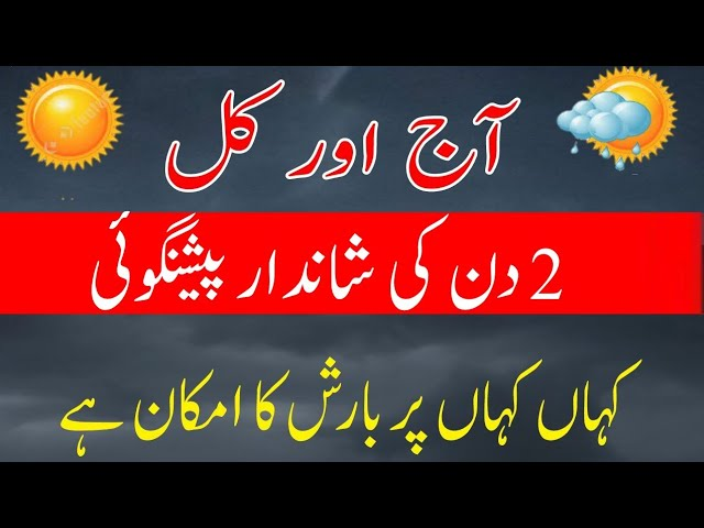 Today and tomorrow weather report  Pakistan weather forecast  weather update  weather report
