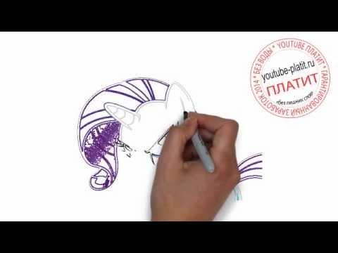 Видео как нарисовать Рарити карандашом поэтапно
