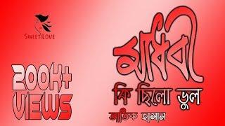 Atik Hasan   Madhobi Ki Chilo Vul by Sweet Love