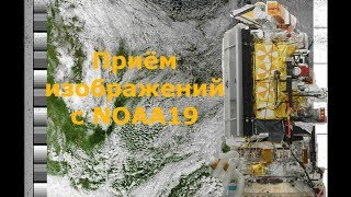 Приём изображений с метеоспутника NOAA19 |  Receiving NOAA 19 Weather Satellite Images