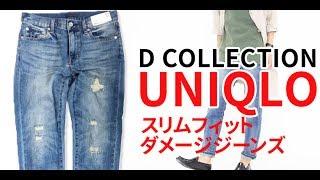 【UNIQLO】ダメージジーンズがユニクロ史上最高のジーパン?メンズファッション2017夏