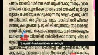 Asianet News 30/01/15