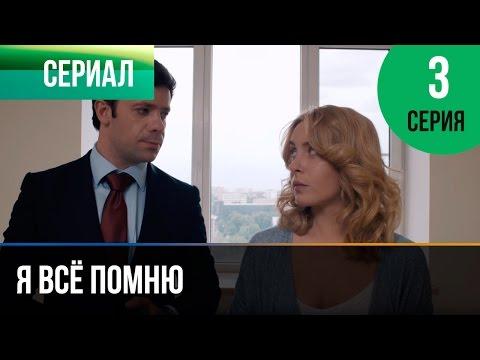 Я всё помню 3 серия - Мелодрама | Фильмы и сериалы - Русские мелодрамы