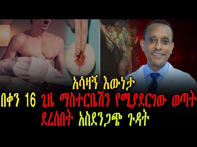 Interview With Dr. Seyoum Antonio Part 3