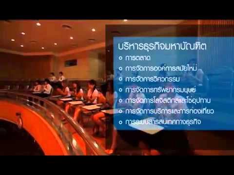 แนะนำ มหาวิทยาลัยศรีปทุม ชลบุรี