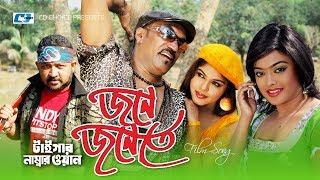 Jone Jonete Tumi Daw | Sikkriti | Shakib Khan | Nasrin | Tiger Number One | Bangla Movie Song