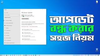 How to Disable Windows 10 Updates (Bangla Tutorial)