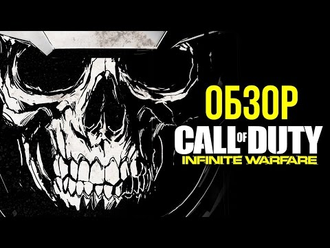 Call Of Duty: Infinite Warfare - Просто Космос (Обзор/Review)