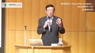 第3回グローバルメンタルヘルスセミナー藤田紘一郎氏の講演
